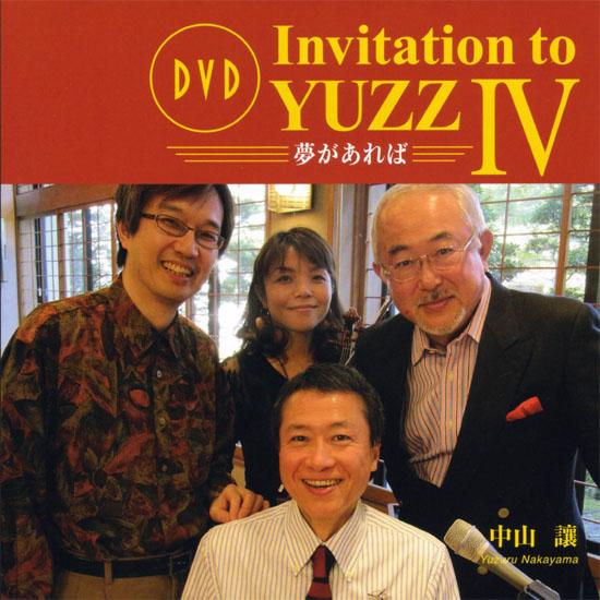 DVD・中山讓「Invitation to YUZZⅣ 夢があれば」