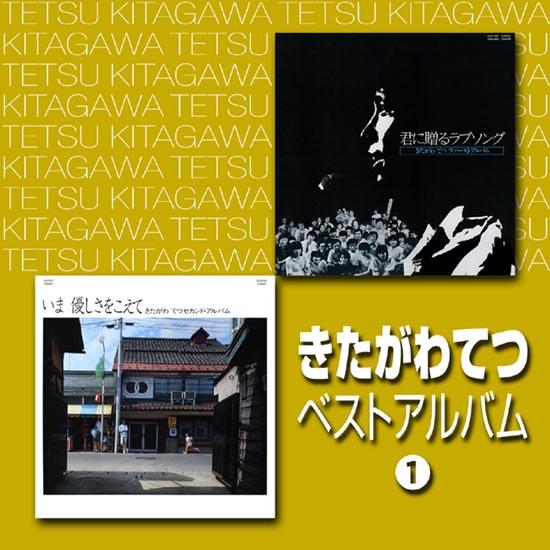 CD・きたがわてつベストアルバム1
