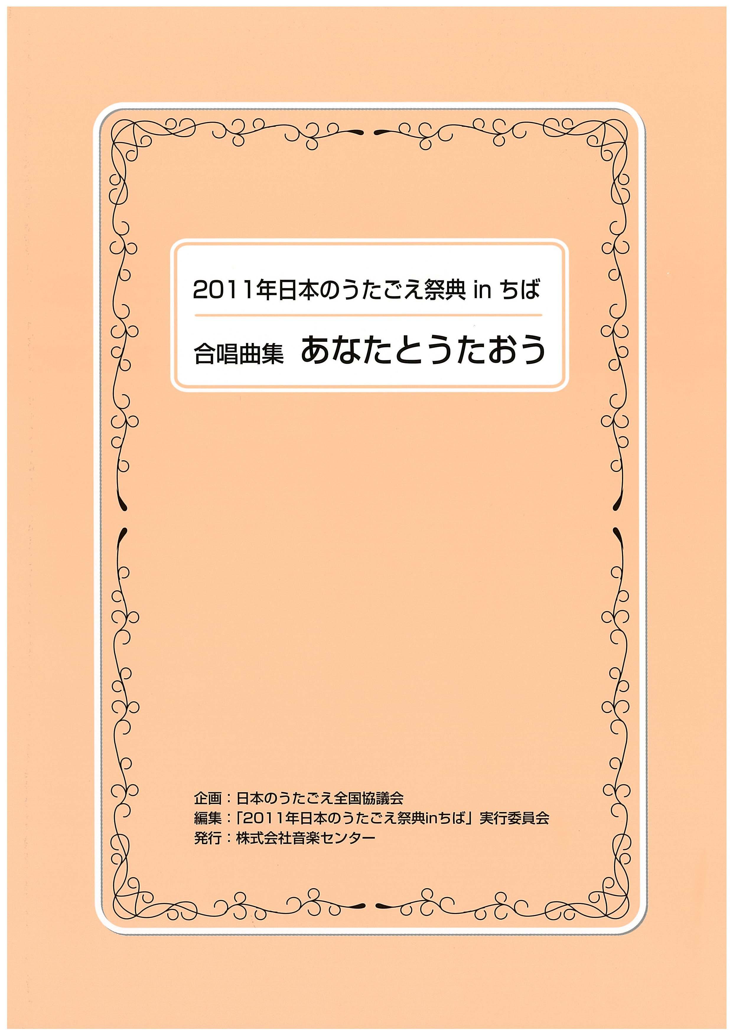 2011日本のうたごえ祭典inちば合唱曲集「あなたとうたおう」