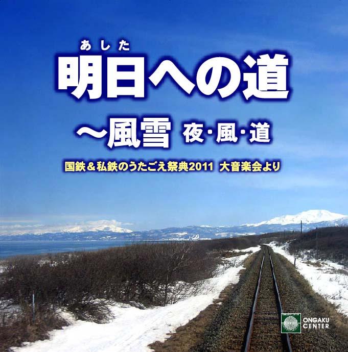 CD「明日への道~風雪 夜・風・道」