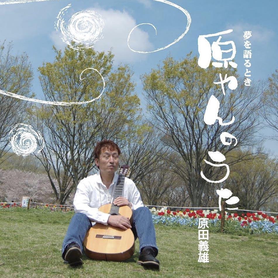 CD・原田義雄「原やんのうた」