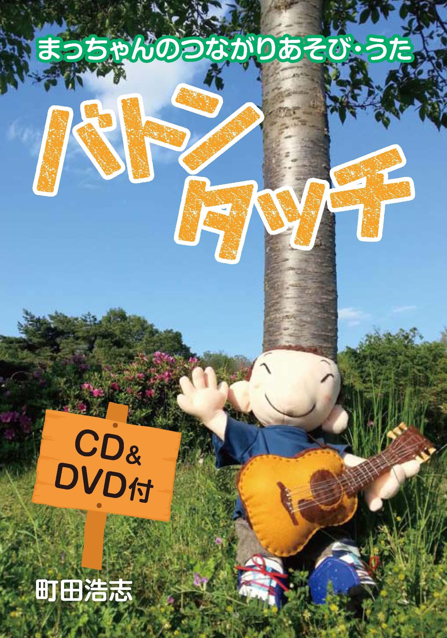 CD・町田浩志「バトンタッチ」
