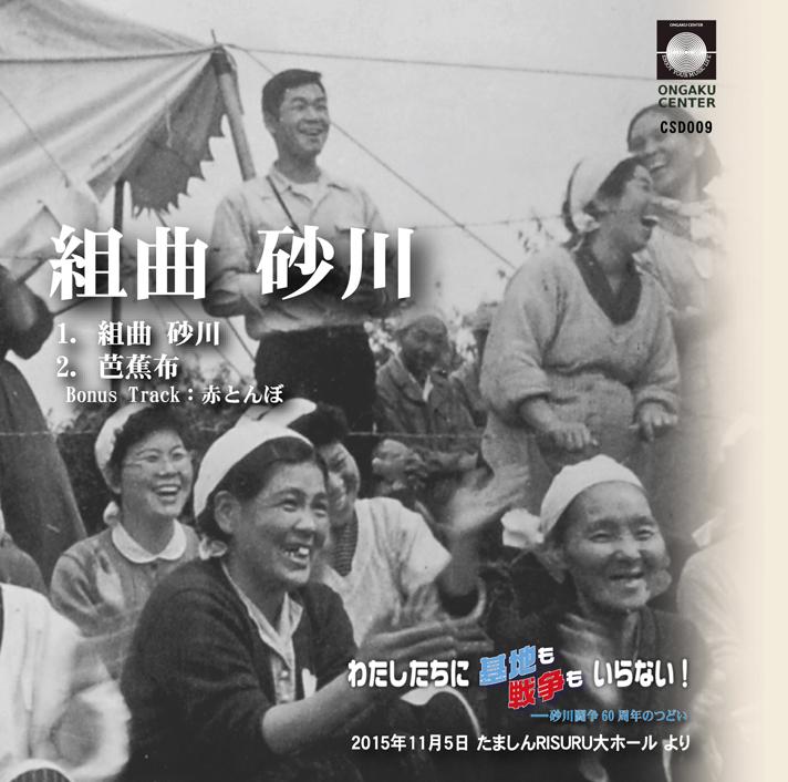 CD・組曲「砂川」ジャケット画像