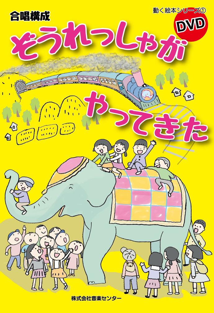 DVK306・ぞうれっしゃ絵本DVD表紙