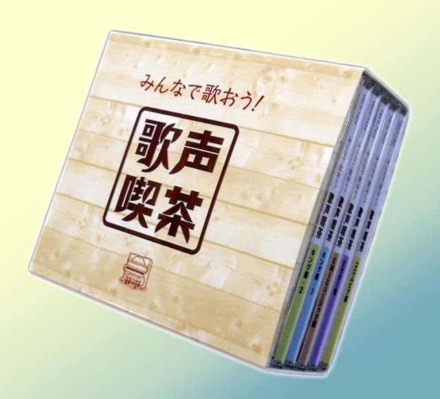 みんなで歌おう!歌声喫茶(CD5枚組)