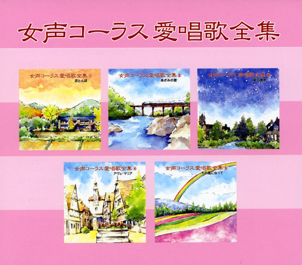 CD「女声コーラス愛唱歌全集」(キングレコード)