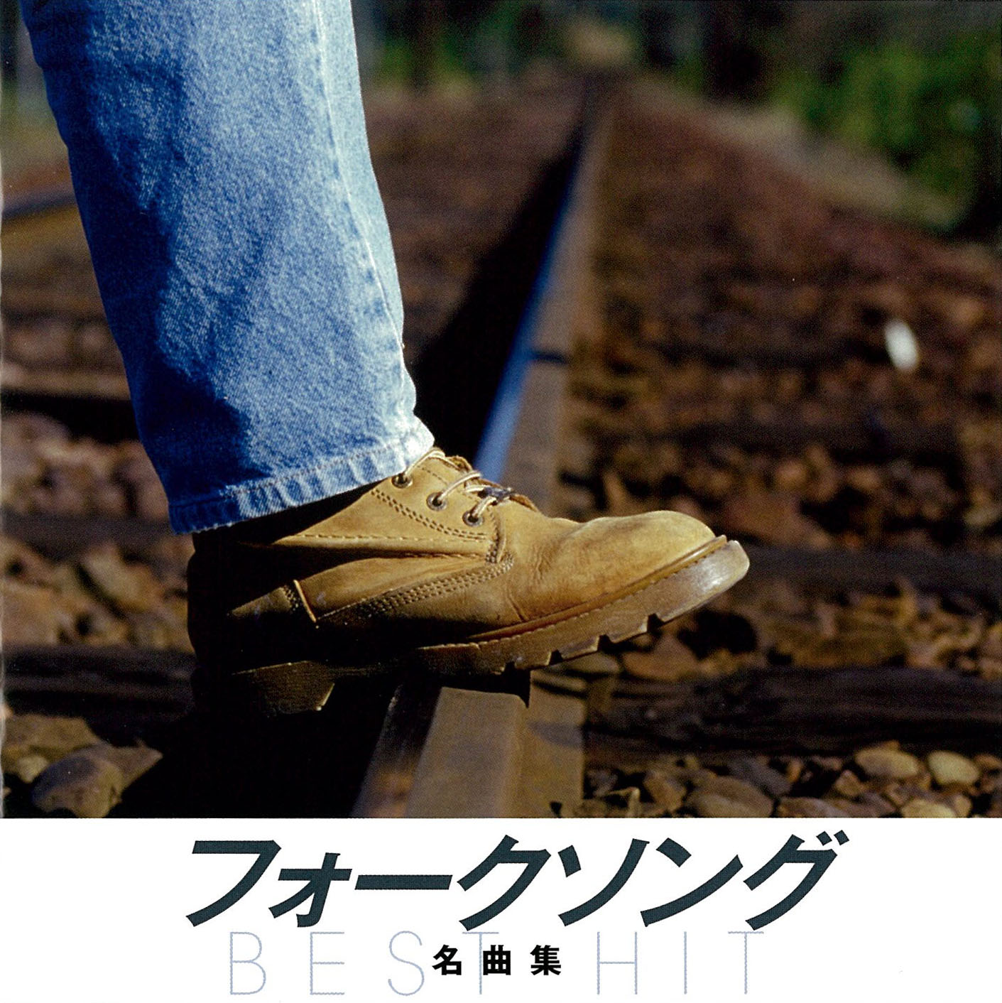 CD「フォークソング名曲集」(KING RECORDS)