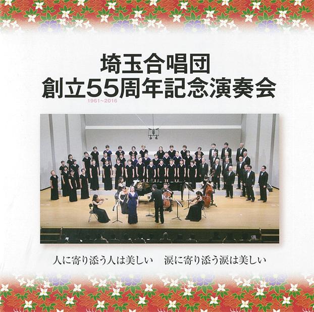 埼玉合唱団55周年演奏会