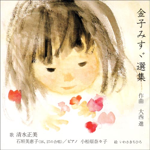 CD・清水正美「金子みすゞ選集」