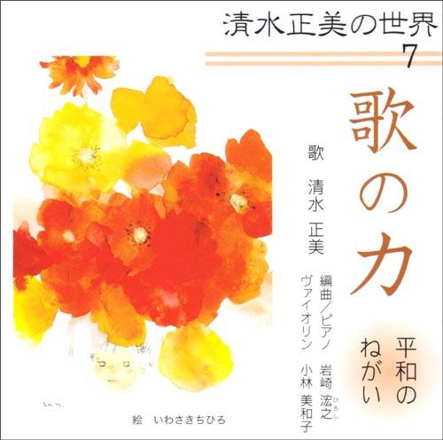 CD・清水正美「歌の力」