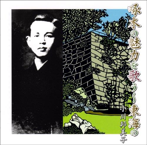CD・小川邦美子「啄木の魅力を歌う 東海の」