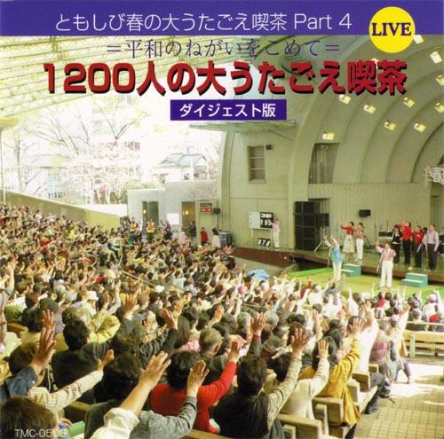CD「ともしび春の大うたごえ喫茶Part4 1200人の大うたごえ喫茶」