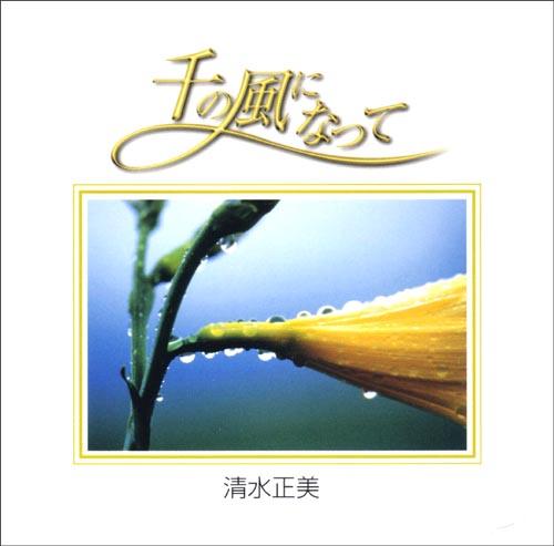 CD・清水正美「千の風になって」