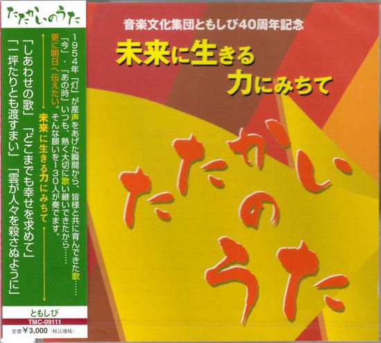 CD・ともしび「たたかいのうた」