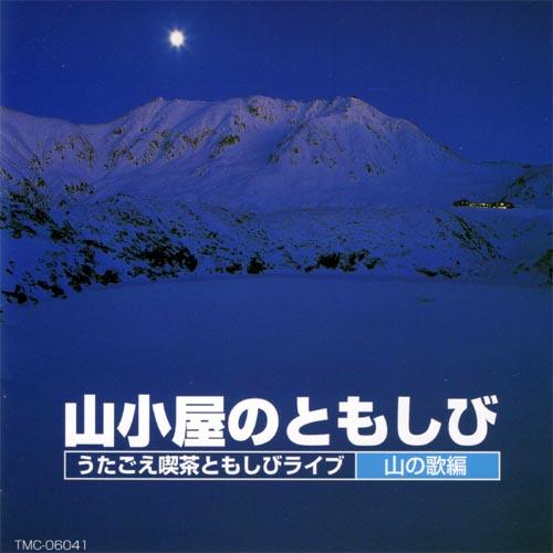 CD・うたごえ喫茶ともしびライブ「山小屋のともしび」