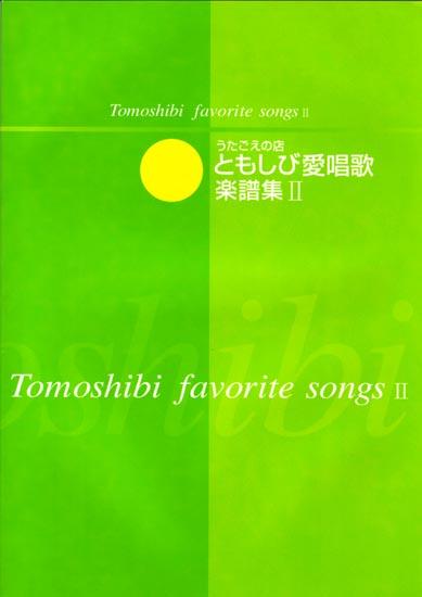 楽譜集・ともしび愛唱歌楽譜集2