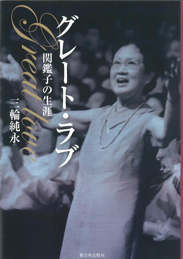 書籍「グレート・ラブ 関鑑子の生涯」