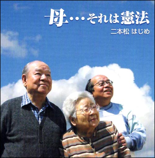 CD・二本松はじめ「母…それは憲法」