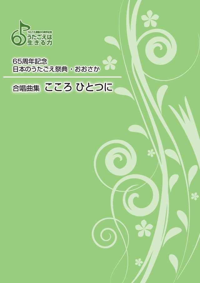 楽譜集・65週年記念日本のうたごえ祭典・おおさか 合唱曲集「こころひとつに」