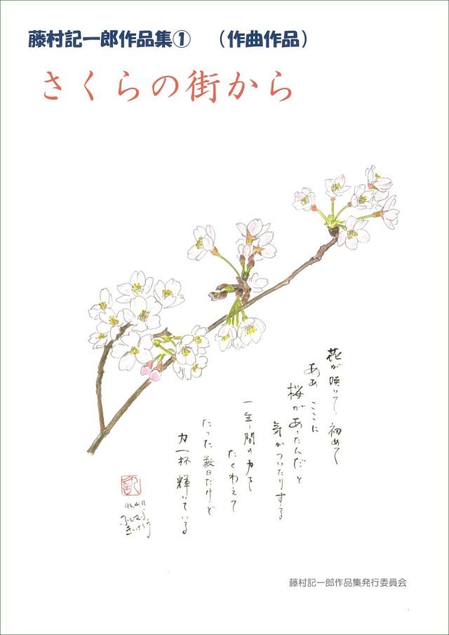 楽譜集・藤村記一郎作品集1「さくらの街から」