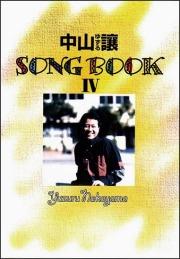 【楽譜集】中山讓「中山讓ソングブック4」