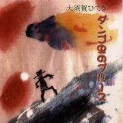 CD・大須賀ひでき「ダンゴ虫のブルース」