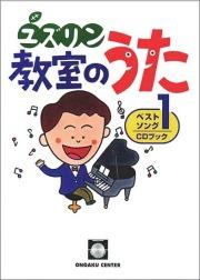 CDブック・中山讓「ユズリン教室のうたベストソング1」