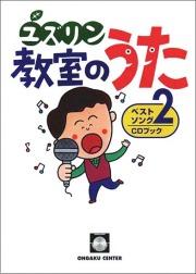 CDブック・中山讓「ユズリン教室のうたベストソング2」