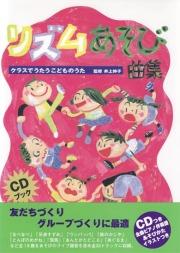CDブック・クラスでうたうこどものうた「リズムあそび曲集」