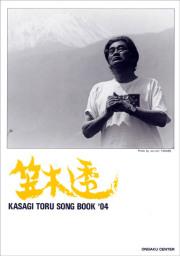 楽譜集・笠木透「KASAGI TORU SONGBOOK '04」