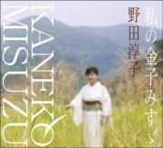 CD・野田淳子「私の金子みすゞ」