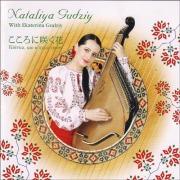 CD・ナターシャ・グジー「こころに咲く花」