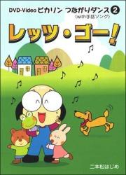 DVD・二本松はじめ「レッツ・ゴー!」