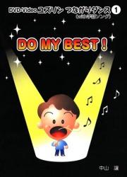 DVD・中山譲「DO MY BEST!」