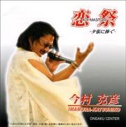 CD・今村克彦「恋祭-夕張に捧ぐ-」