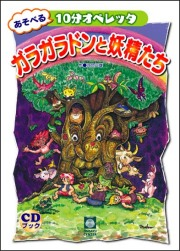 CDブック「ガラガラドンと妖精たち」