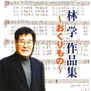 CD「林学作品集~おくりもの~」