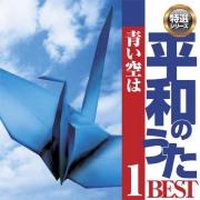 CD・平和のうたベスト1「青い空は」