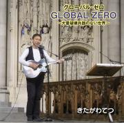 CD・きたがわてつ「グローバル・ゼロ」