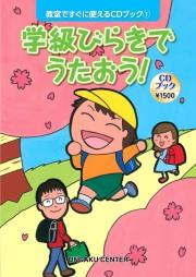 教室ですぐに使えるCDブック1 学級びらきでうたおう!