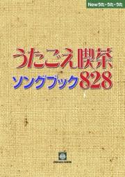 うたごえ喫茶ソングブック828