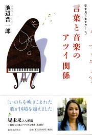 書籍・池辺晋一郎「言葉と音楽のアツイ関係~空を見てますか…5」