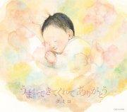 CD・クミコ「うまれてきてくれて ありがとう」