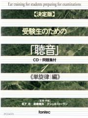 決定版 受験生のための「聴音」CD+問題集付1 単旋律編