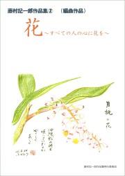 楽譜集・藤村記一郎作品集2「花~すべての人の心に花を~」