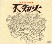 CD・荒木栄作品集「不知火」