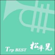 CD・松平晃「Trp BEST 松平晃」