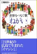 書籍・三輪純永「世界をつなぐ歌「ねがい」