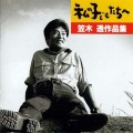 CD・笠木透「私の子どもたちへ」