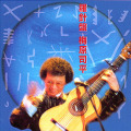 CD・梅原司平「羅針盤〜愛という名の未来へ〜」